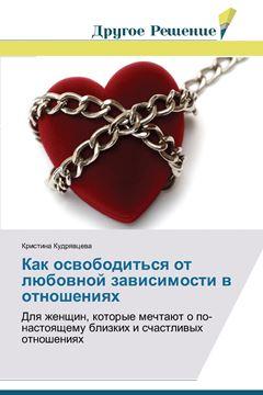 Picture of Kak osvobodit'sya ot lyubovnoy zavisimosti v otnosheniyakh