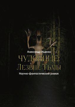 Picture of ЧУДОВИЩЕ