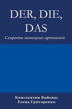Picture of Der, Die, Das