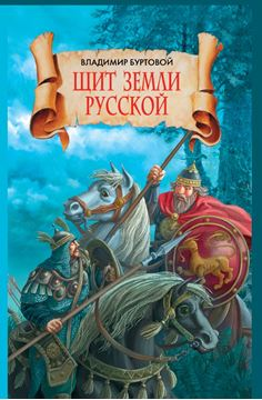 Picture of Щит земли русской