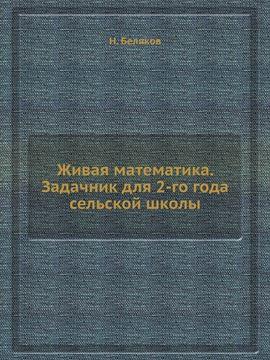 Picture of Zhivaya matematika. Zadachnik dlya 2-go goda selskoj shkoly