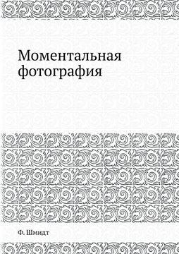 Picture of Momentalnaya fotografiya