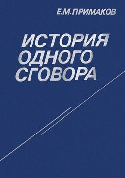 Picture of Istoriya odnogo sgovora