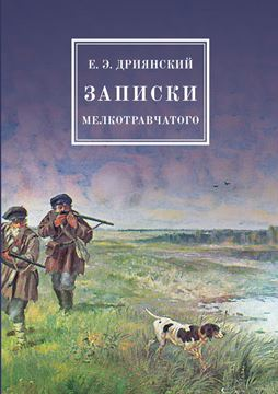 Picture of Записки мелкотравчатого