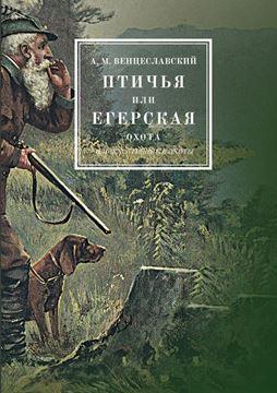 Picture of Птичья или егерская охота и искусственные охоты, с присовокуплением охот