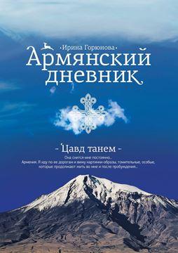Picture of Armyanskij dnevnik. Tsavd tanem