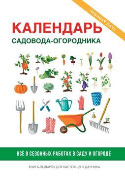 Picture of Kalendar sadovoda-ogorodnika
