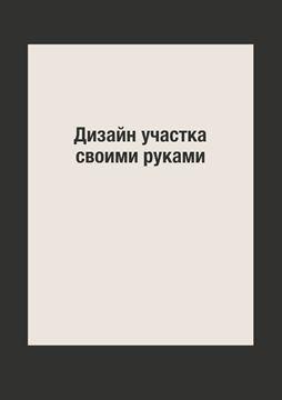 Picture of Dizajn uchastka svoimi rukami