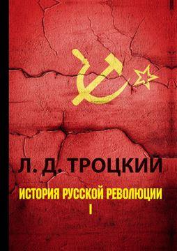 Picture of История русской революции. Том 1