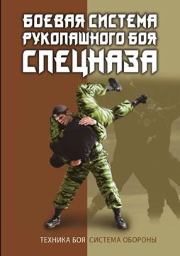 Picture of Боевая система рукопашного боя спецназа