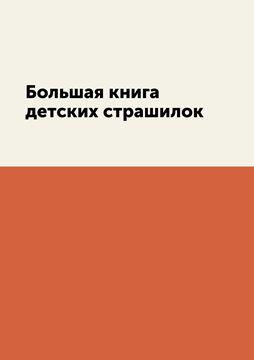 Picture of Bolshaya kniga detskih strashilok