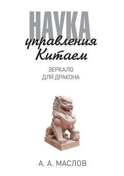 Picture of Наука управления Китаем. Зеркало для дракона