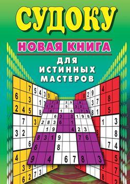 Picture of Судоку. Новая книга для истинных мастеров.