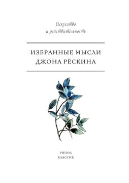 Picture of Избранные мысли Джона Рёскина