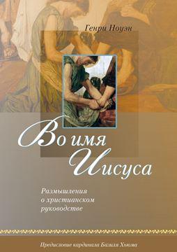 Picture of Во имя Иисуса (Russian