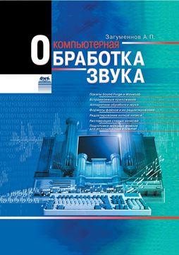 Picture of Kompyuternaya obrabotka zvuka