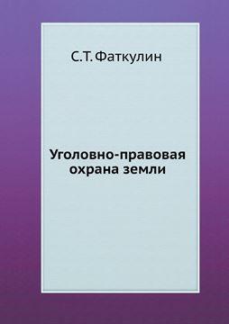 Picture of Ugolovno-pravovaya ohrana zemli