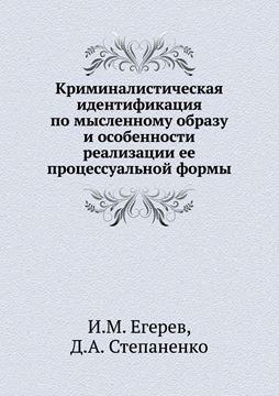Picture of Kriminalisticheskaya identifikatsiya po myslennomu obrazu i osobennosti realizatsii ee protsessualnoj formy