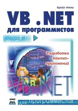 Picture of Visual Basic .NET для программистов