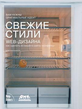 """Picture of Свежие стили Web-дизайна. Как сделать из вашего сайта """"конфетку"""""""