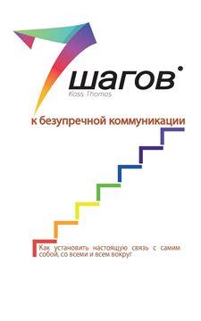 Picture of 7 шагов к безупречной коммуникации