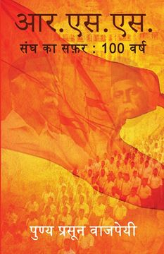 Picture of R.S.S. Sangh Ka Safar