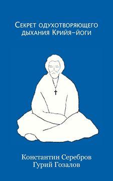 Picture of Секрет одухотворяющего дыхания Крийя-йоги