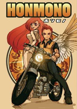 Picture of Honmono - Produits authentiques (Manga)