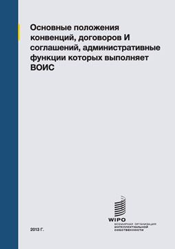 Picture of Summaries of Conventions, Treaties and Agreements Administered by WIPO (Russian edition)