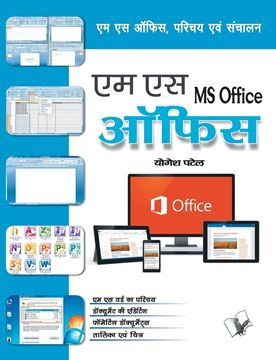 Picture of Ms Office