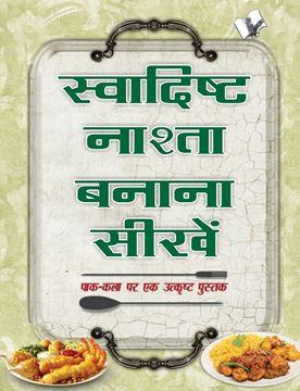 Picture of Swadisht Nasta Banana Sikhen