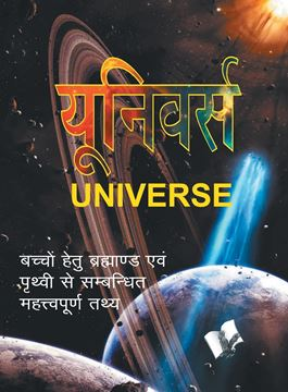 Picture of Universe