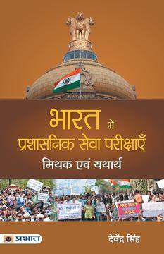 Picture of Bharat Mein Prashasanik Seva Pareekshayen