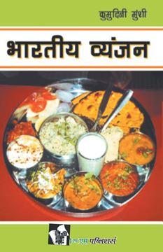Picture of Bharatiya Vyanjan