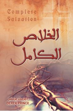 Picture of Complete Salvation - ARABIC