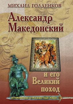 Picture of Alexander the Great and his Great Gampaign
