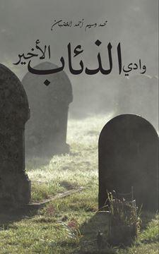 Picture of وادي الذئاب الأخير