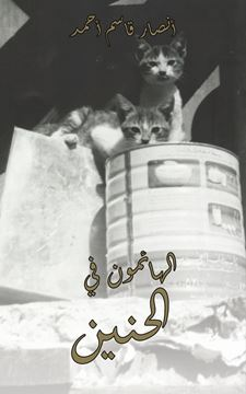Picture of الهائمون في الحنين