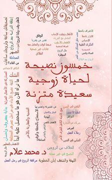 Picture of خمسون نصيحة لحياة زوجية سعيدة متزنة