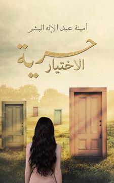 Picture of حرية الاختيار