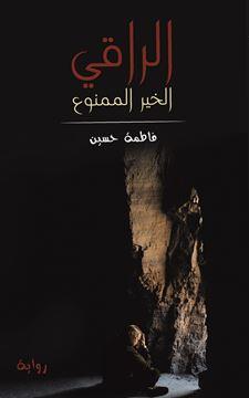 Picture of الراقي
