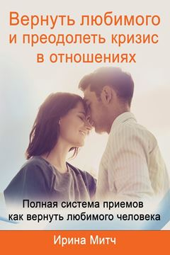Picture of Get your loved one back and overcome crisis in relationship (Russian Edition). Вернуть любимого и преодолеть кризис в отношениях