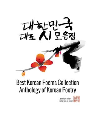 Picture of Best Korean Poems Collection