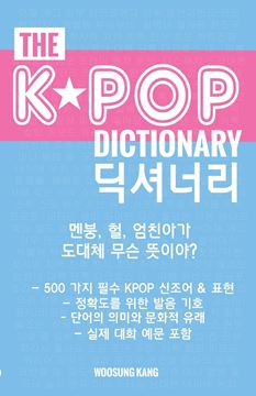 Picture of The KPOP Dictionary (Korean) 더 케이팝 딕셔너리